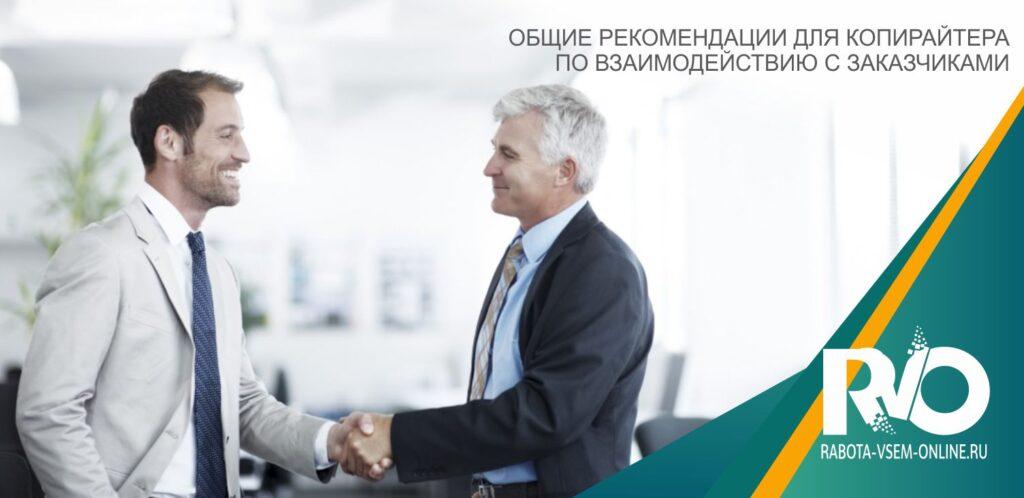 Общие рекомендации для копирайтера по взаимодействию с заказчиками